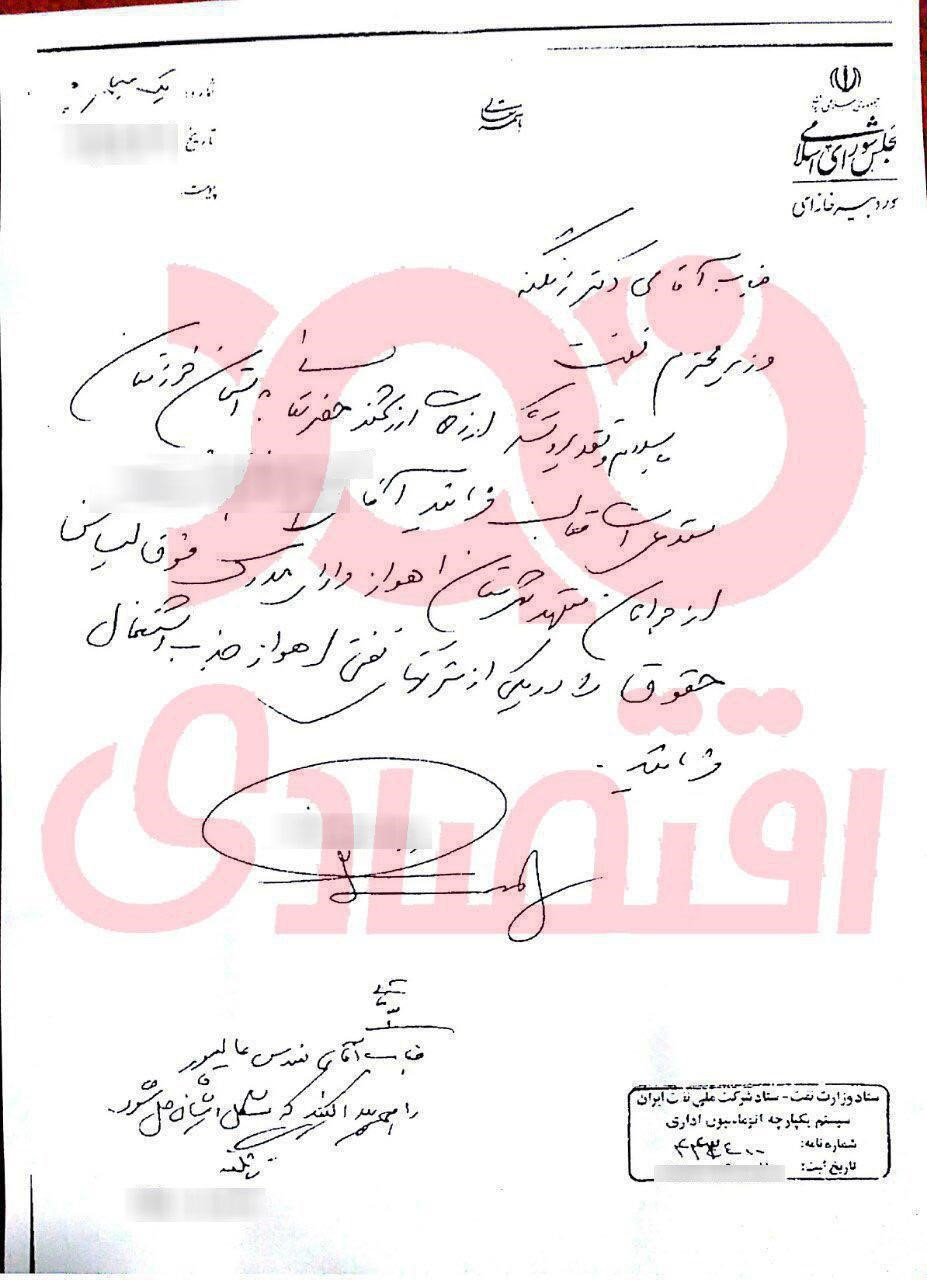 ماجرای استخدامهای سفارشی آقای وزیر نفت تمامی ندارد/ آزادراه بهارستان-طالقانی!