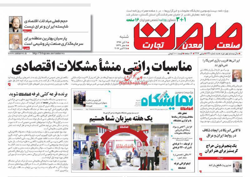 عناوین روزنامههای اقتصادی ۶ آبان ۹۶ / اقتصاد و معیشت مردم مهمترین مسئله کشور +تصاویر