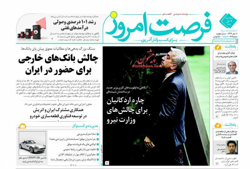 عناوین روزنامههای اقتصادی ۹ آبان ۹۶ / بازگشت به بازار مسکن؟ +تصاویر