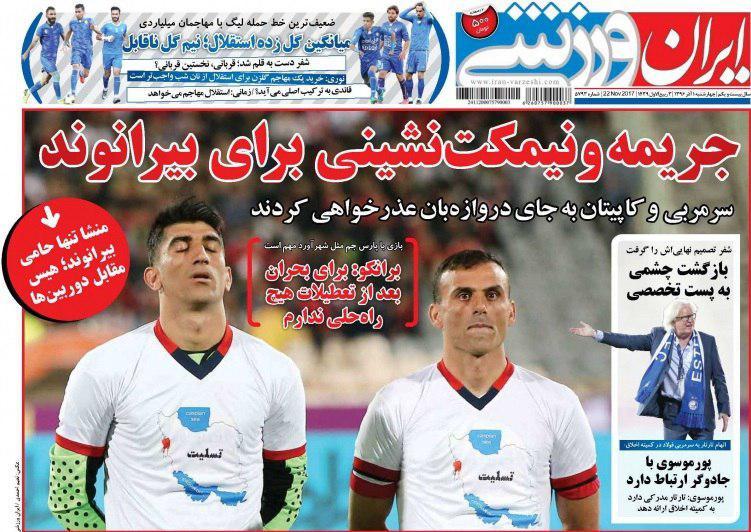 عناوین روزنامههای ورزشی ۱ آذر ۹۶ / بیران روی «بند»! +تصاویر