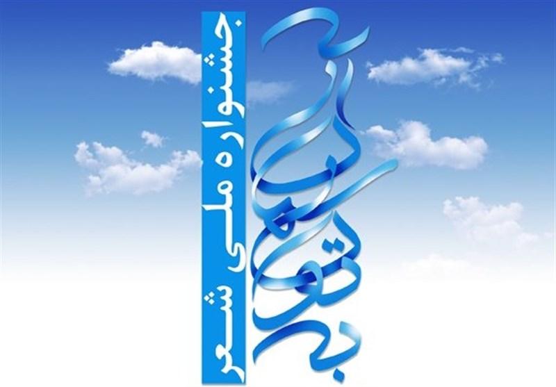جشنواره «به توان آسمان» نفرات برتر خود را اعلام کرد