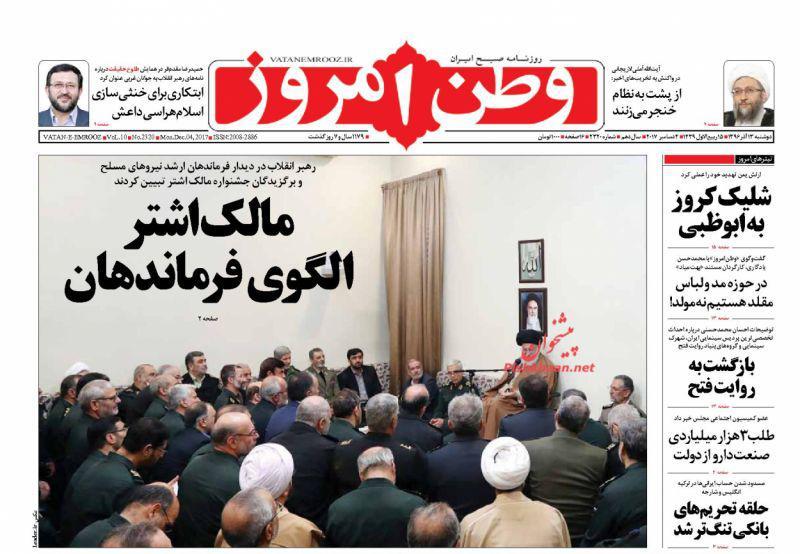 عناوین روزنامههای سیاسی ۱۳ آذر ۹۶ / زلزله «فلین» در کاخ سفید +تصاویر