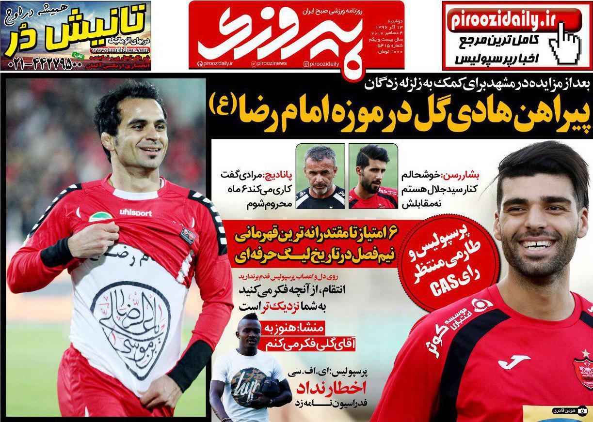 عناوین روزنامههای ورزشی ۱۳ آذر ۹۶ / از این فرصت لذت ببرید و دیده شوید +تصاویر