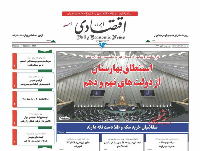 عناوین روزنامههای اقتصادی ۱۳ آذر ۹۶/ ۴ مصیبت اقتصاد ایران +تصاویر