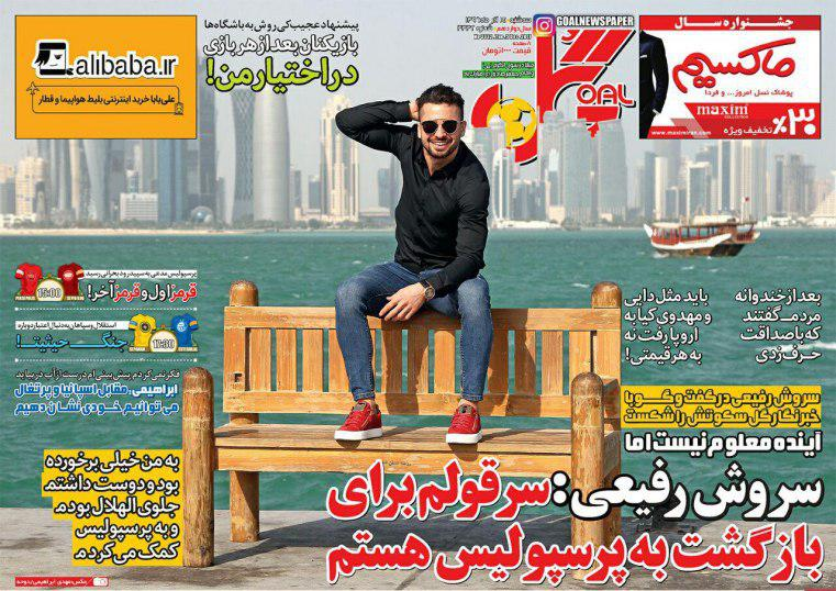 عناوین روزنامههای ورزشی ۱۴ آذر ۹۶ / کیروش تهدید به جدایی کرد +تصاویر