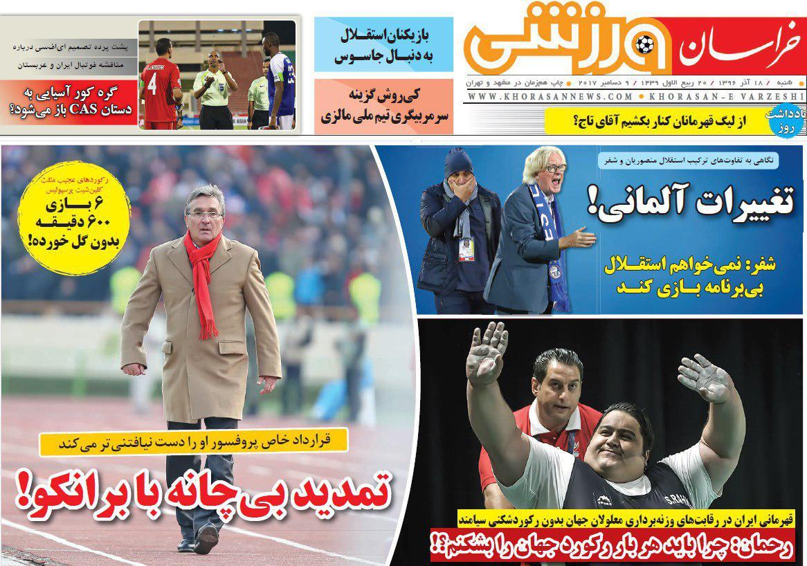 عناوین روزنامههای ورزشی ۱۸ آذر ۹۶ / قشنگِ آبی دانلود شد +تصاویر