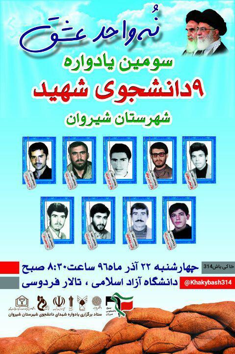 یادواره ۹ شهید دانشجوی شهرستان شیروان برگزار میشود