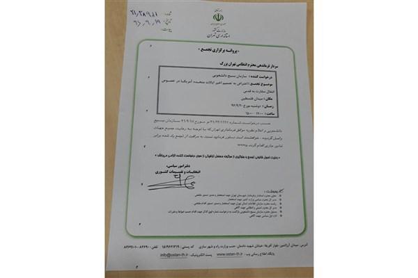 آغاز اجتماع دانشجویی مدافعان حریم قدس شریف
