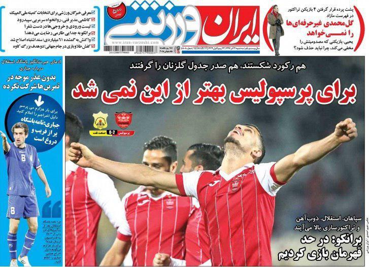عناوین روزنامههای ورزشی ۲۱ آذر ۹۶ / ۶۱ میلیارد گمشده پرسپولیس +تصاویر
