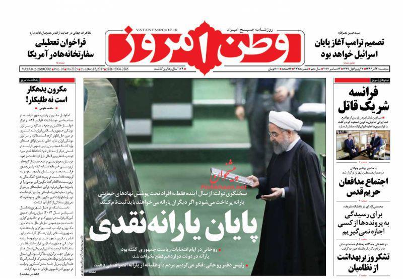عناوین روزنامههای سیاسی ۲۱ آذر ۹۶ / روحانی علیه غیرشفافها +تصاویر