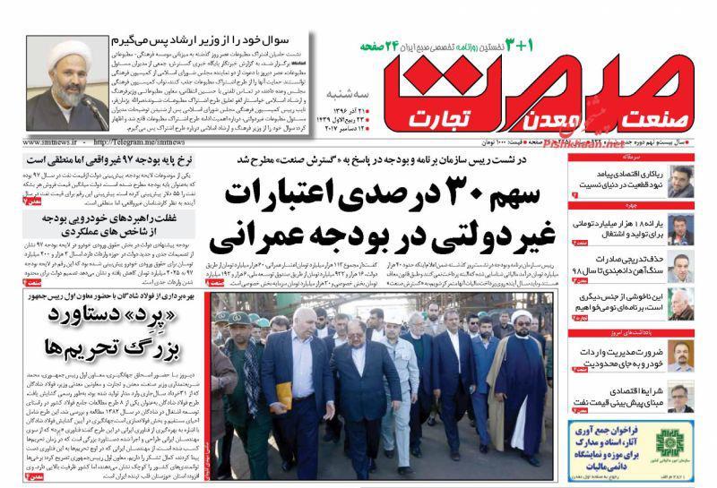 عناوین روزنامههای اقتصادی ۲۱ آذر ۹۶ / انتظار برای حذف گسترده یارانه بگیران+تصاویر