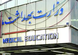 سه درصد بودجه وزارت بهداشت برای آموزش پزشکی و امور فرهنگی است