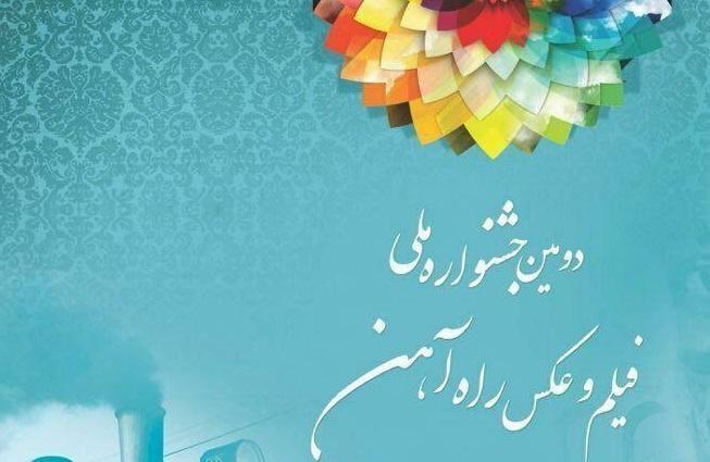 تمدید مهلت ارسال اثر به جشنواره فیلم و عکس راه آهن