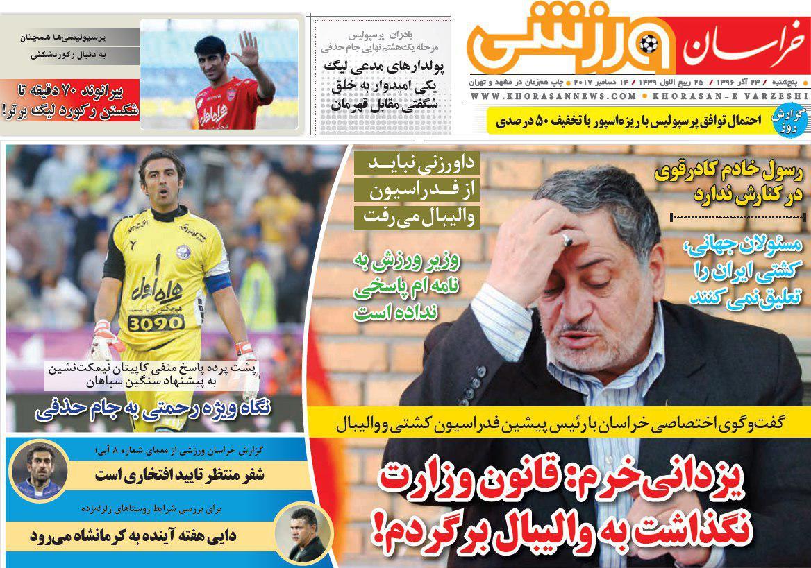 عناوین روزنامههای ورزشی ۲۳ آذر ۹۶ / طارمی در آستانه جدایی از پرسپولیس! +تصاویر