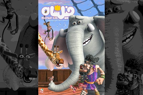 جشنوراه فیلم فجر؛ میزبان «فیلشاه» می شود