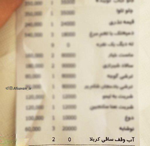اقدام عاشورایی یکی از رستوران های تهران +عکس