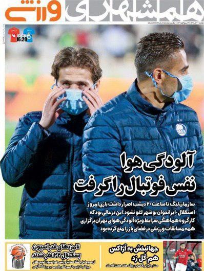 عناوین روزنامههای ورزشی ۲۷ آذر ۹۶ / مصونیت برای فریبکار +تصاویر
