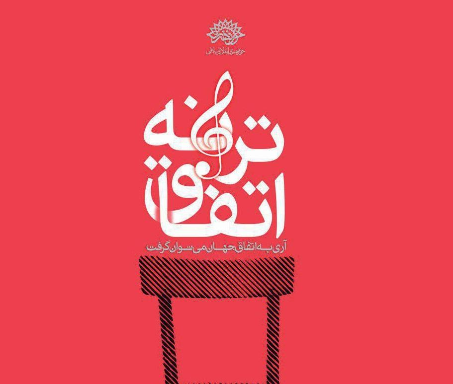 پیشنهاد کتاب عبدالجبار کاکایی در بیست و هفتمین «اتفاق ترانه»