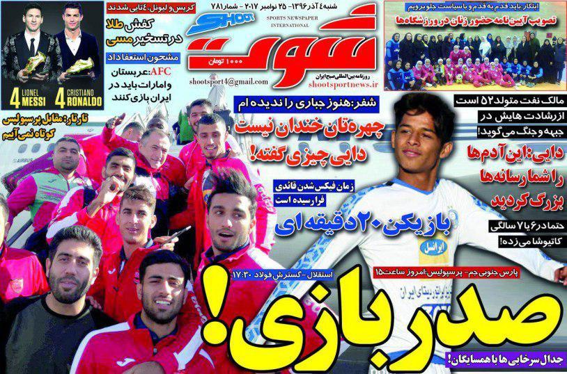 عناوین روزنامههای ورزشی ۴ آذر ۹۶ / هزینه تیمملی دو برابر جامجهانی برزیل +تصاویر