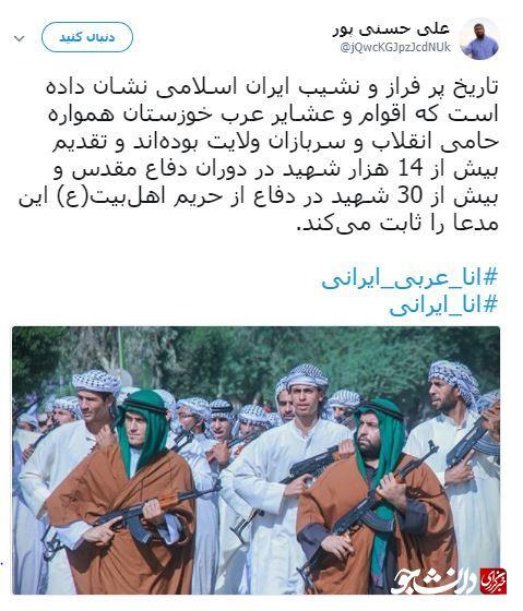 مردم غیور عرب خوزستانی بر روی هر سه هویت عربی شیعی و ایرانی خود حساس هستند