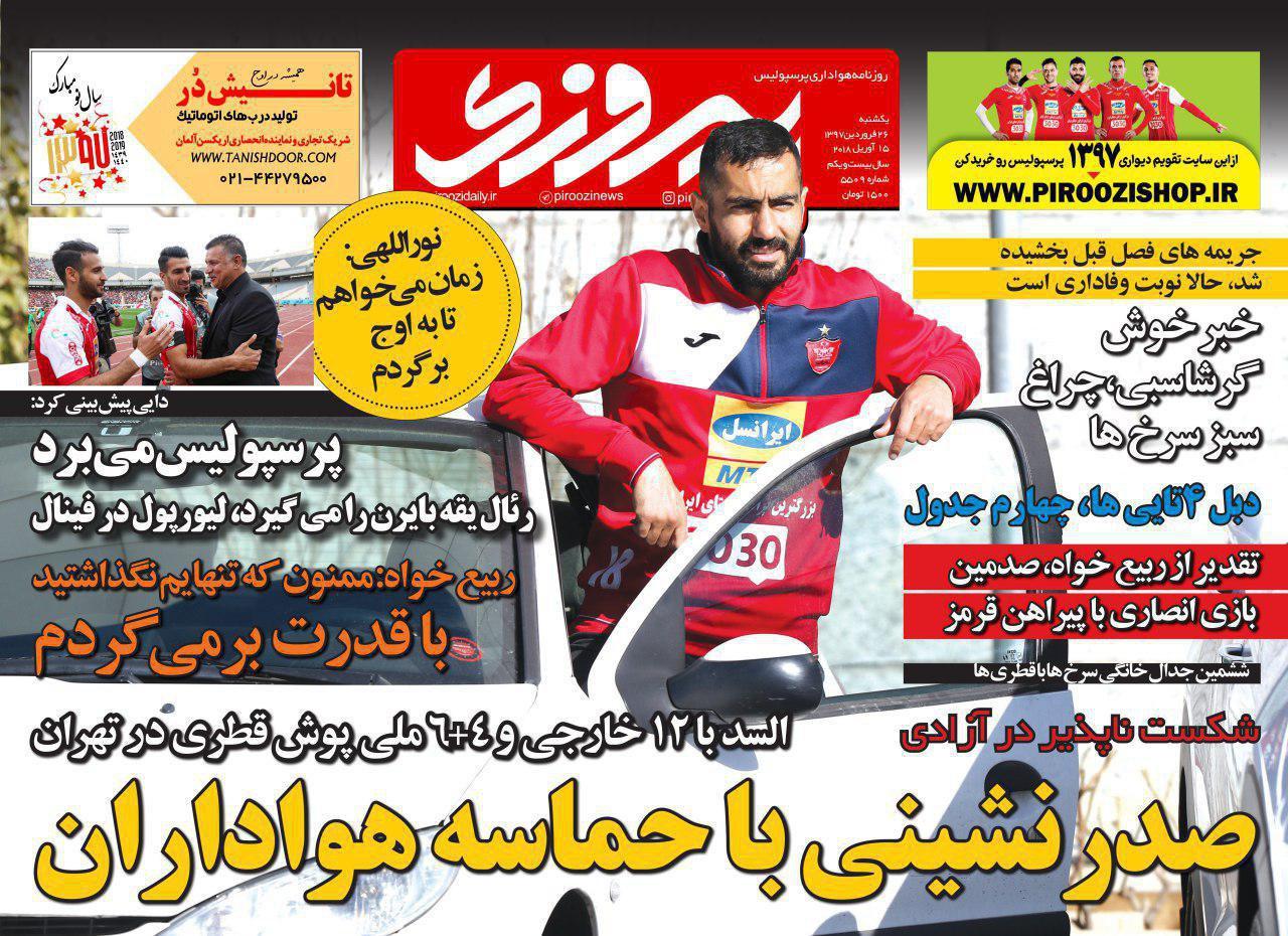 عناوین روزنامههای ورزشی 26 فروردین ۹۷/ گلی به جمال کمال! +تصاویر