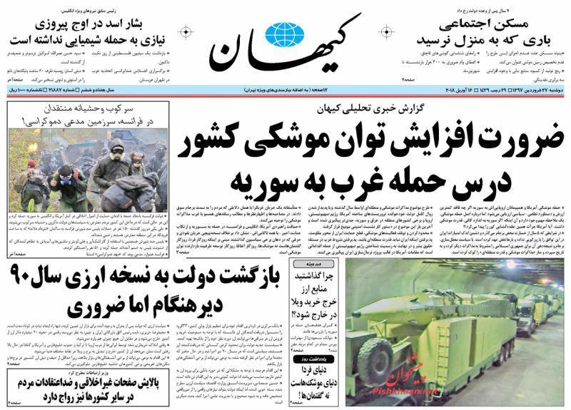 عناوین روزنامههای سیاسی 27 فروردین ۹۷/ جنایت در سوریه +تصاویر