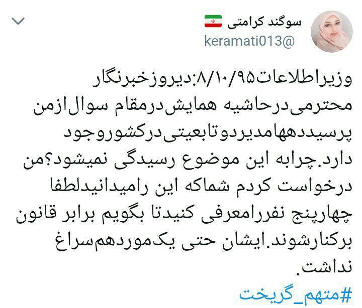 کاوه مدنی! نامی که برای همیشه از ایران رفت