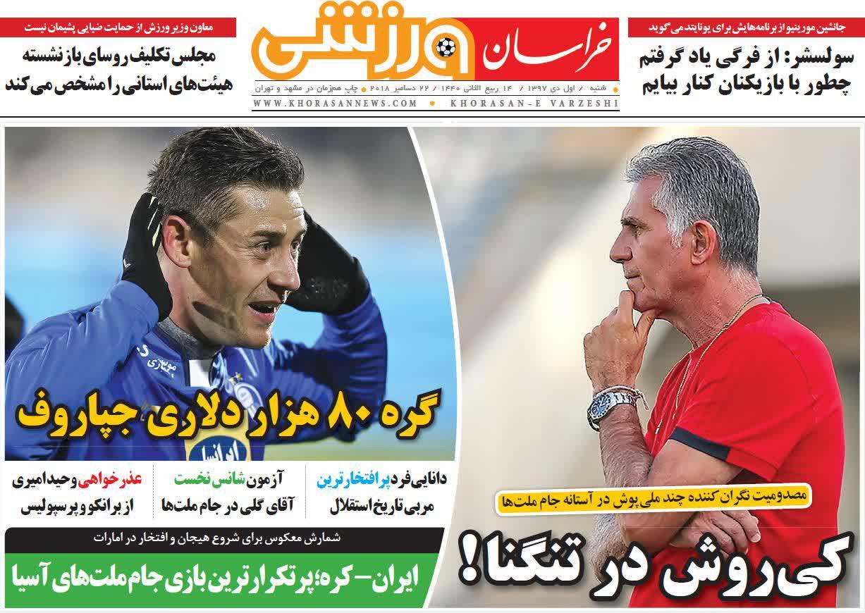 عناوین روزنامههای ورزشی ۱ دی ۹۷/ بیخبری از تیم ملی +تصاویر
