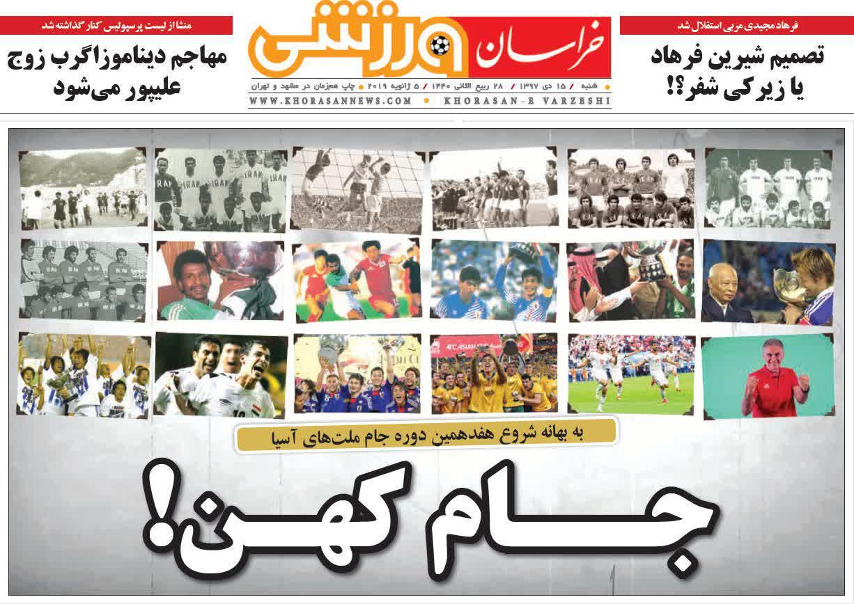 عناوین روزنامههای ورزشی ۱۵ دی ۹۷/ قرار ما یک ماه دیگر همینجا، فینال +تصاویر