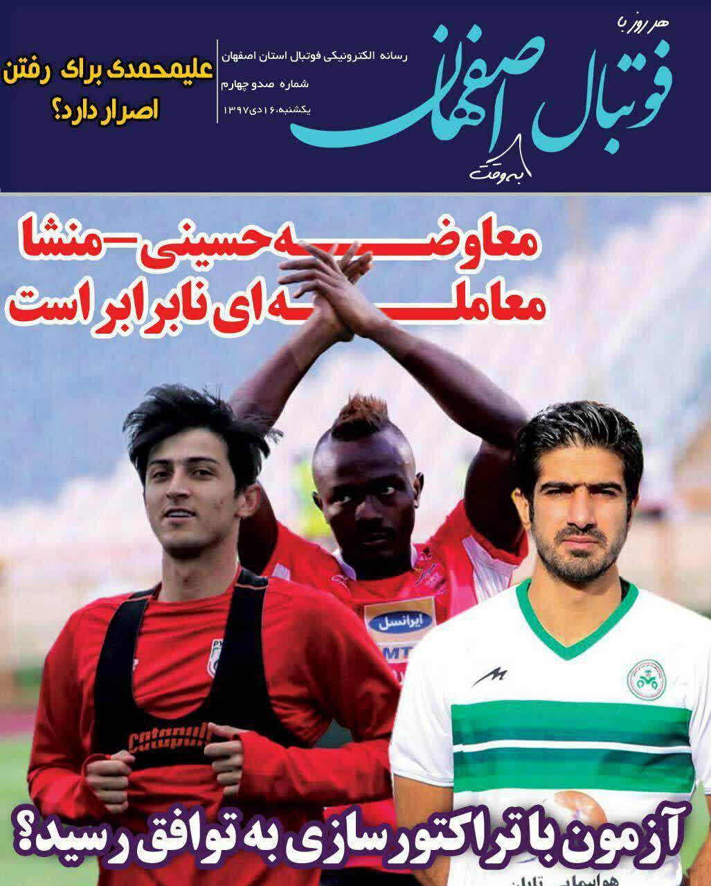 عناوین روزنامههای ورزشی ۱۶ دی ۹۷/ جام کهن +تصاویر