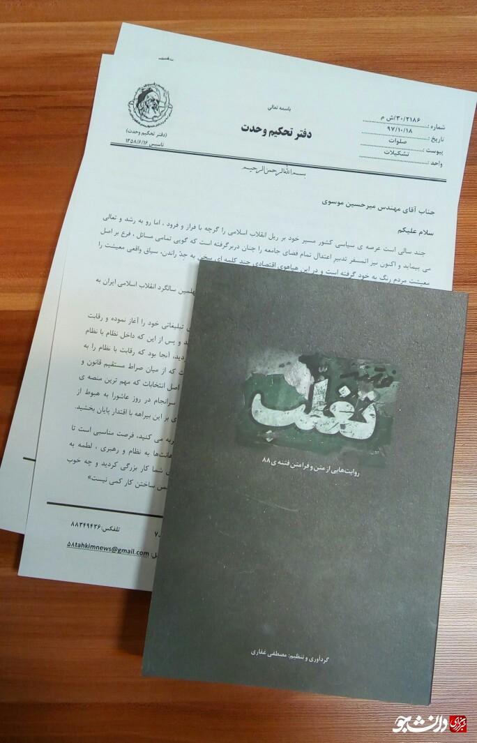 نامه مهم دفتر تحکیم وحدت به میرحسین موسوی/ شما کار بزرگی انجام دادید، آقای موسوی!