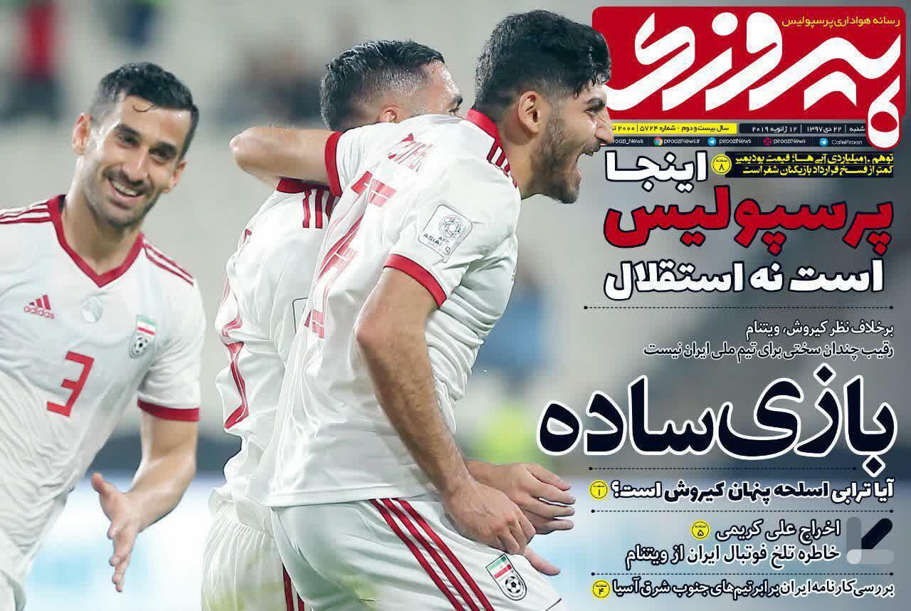 عناوین روزنامههای ورزشی ۲۲ دی ۹۷/ چه بهتر آقای گل ایرانی باشد +تصاویر