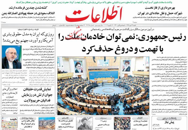526099 924 - عناوین روزنامههای سیاسی ۲۲ دی ۹۷/ کنایه روحانی به وزرای مستعفی! +تصاویر