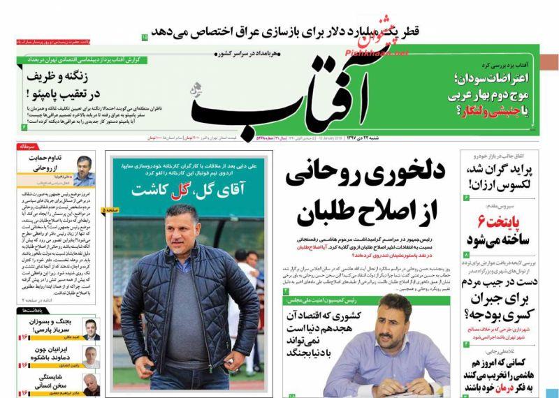 526100 474 - عناوین روزنامههای سیاسی ۲۲ دی ۹۷/ کنایه روحانی به وزرای مستعفی! +تصاویر