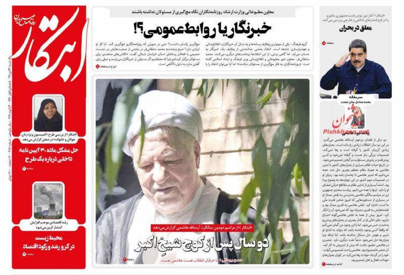 526102 795 - عناوین روزنامههای سیاسی ۲۲ دی ۹۷/ کنایه روحانی به وزرای مستعفی! +تصاویر