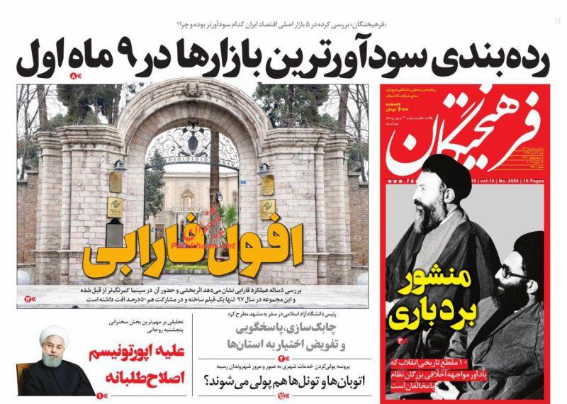526103 963 - عناوین روزنامههای سیاسی ۲۲ دی ۹۷/ کنایه روحانی به وزرای مستعفی! +تصاویر