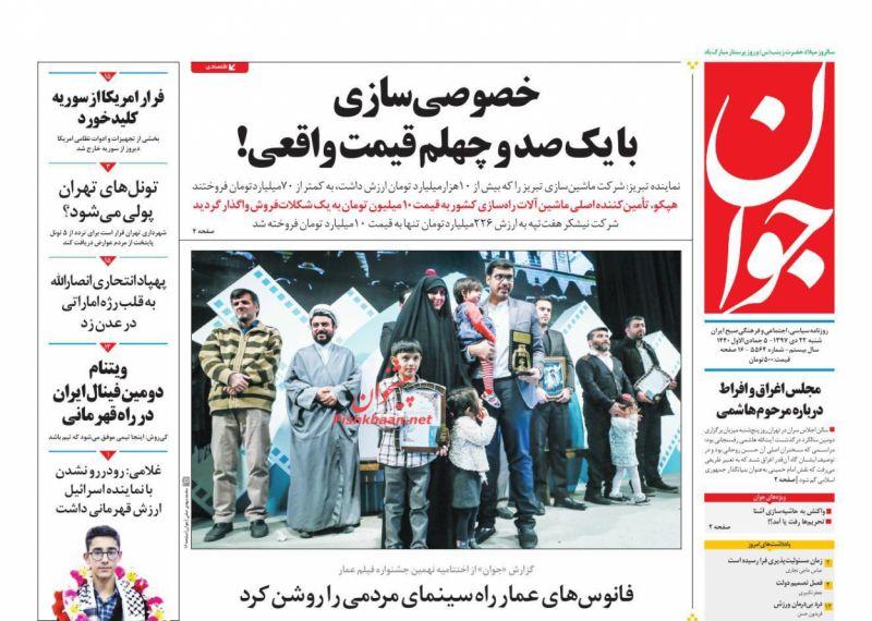 526104 286 - عناوین روزنامههای سیاسی ۲۲ دی ۹۷/ کنایه روحانی به وزرای مستعفی! +تصاویر