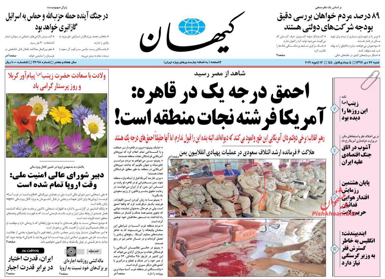 526105 307 - عناوین روزنامههای سیاسی ۲۲ دی ۹۷/ کنایه روحانی به وزرای مستعفی! +تصاویر