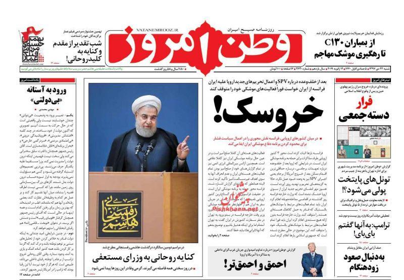 526106 350 - عناوین روزنامههای سیاسی ۲۲ دی ۹۷/ کنایه روحانی به وزرای مستعفی! +تصاویر