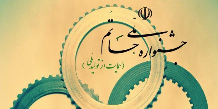 526475 693 - جشنواره ملی حاتم توسط وزارت صمت در سالن همایشهای سازمان صدا و سیما برگزار شد