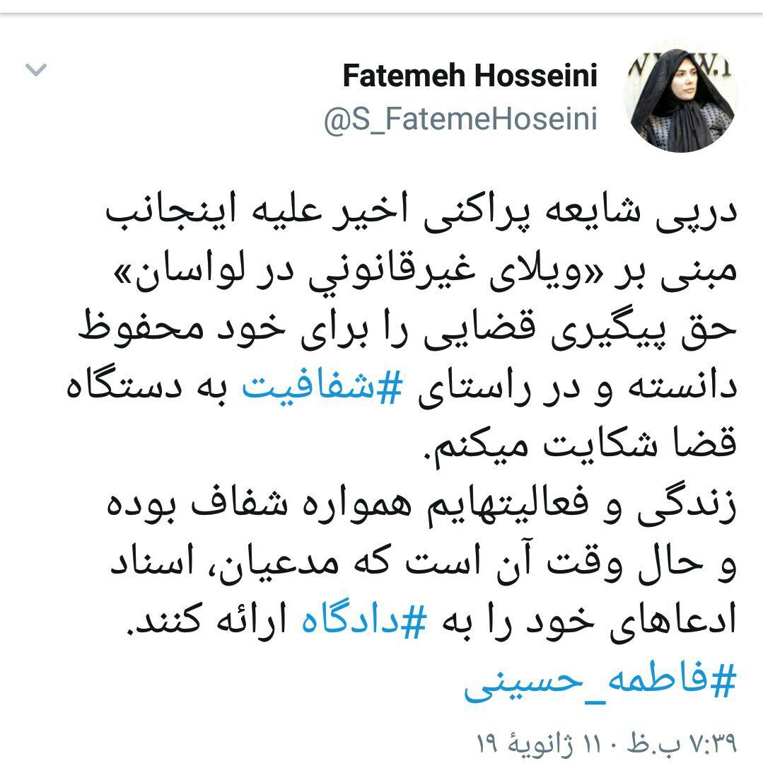 ماجرای تخلف نماینده مجلس و همسرش چیست؟/ لواسانگیت!