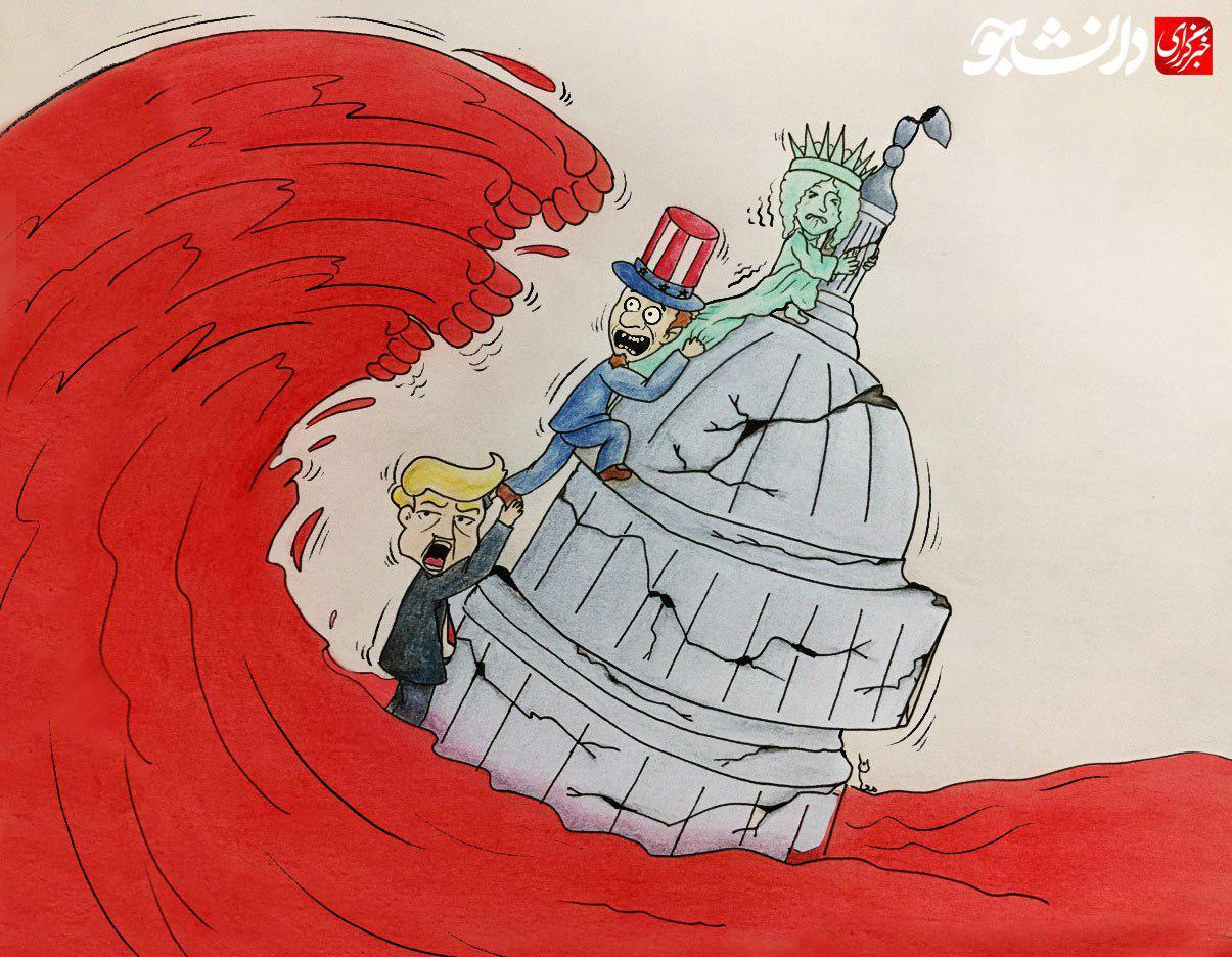 کاریکاتور/ افول آمریکا