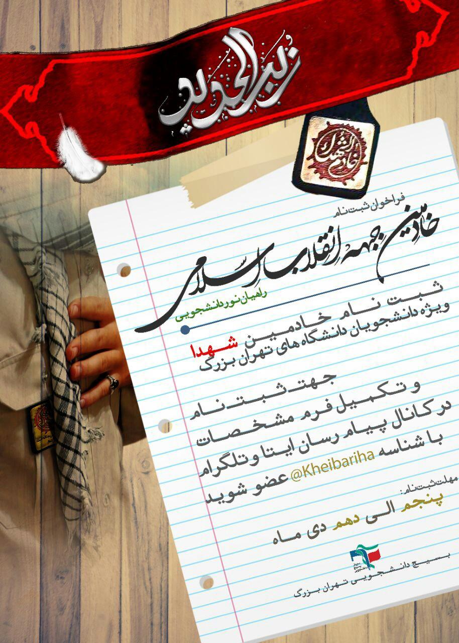 ثبت نام خادمین شهدا ویژه دانشجویان دانشگاههای تهران بزرگ با شعار زبر الحدید آغاز شد