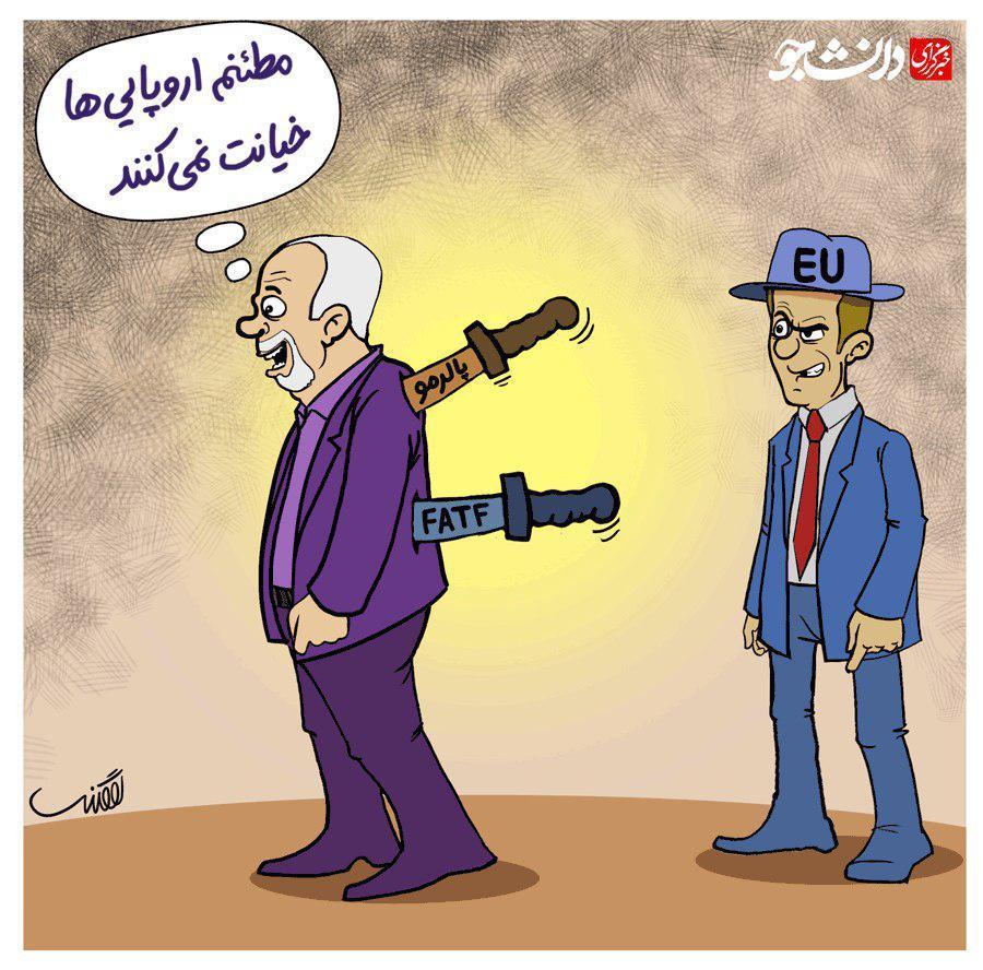 کاریکاتور / اعتماد به اروپا