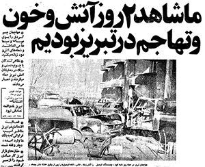 قیام ۲۹ بهمن مردم تبریز تاثیرگذارترین حرکتهای مردمی/ ماجرای آتش