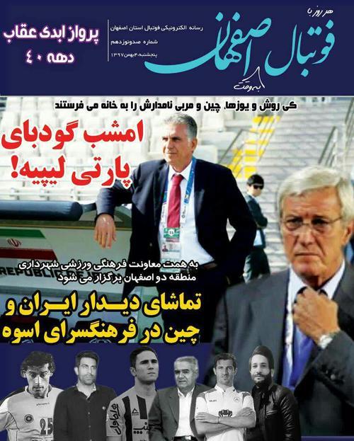 عناوین روزنامههای ورزشی ۴ بهمن ۹۷/ بردهای آسیایی کیروش ۵ برابر لیپی! +تصاویر