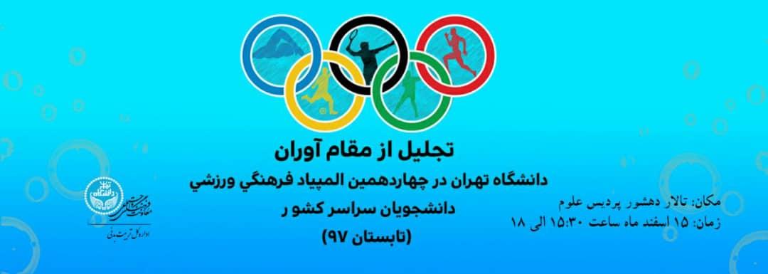 Image result for تجلیل از مدال آوران دانشگاه تهران