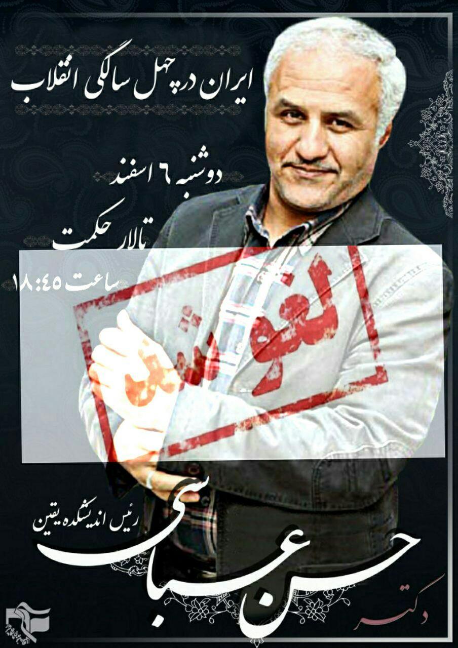 سخنرانی حسن عباسی در دانشگاه شیراز لغو شد