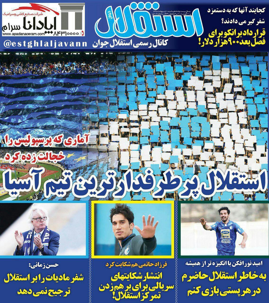 عناوین روزنامههای ورزشی ۱ اردیبهشت ۹۷/ پروژه فشار به رئیس جمهور +تصاویر