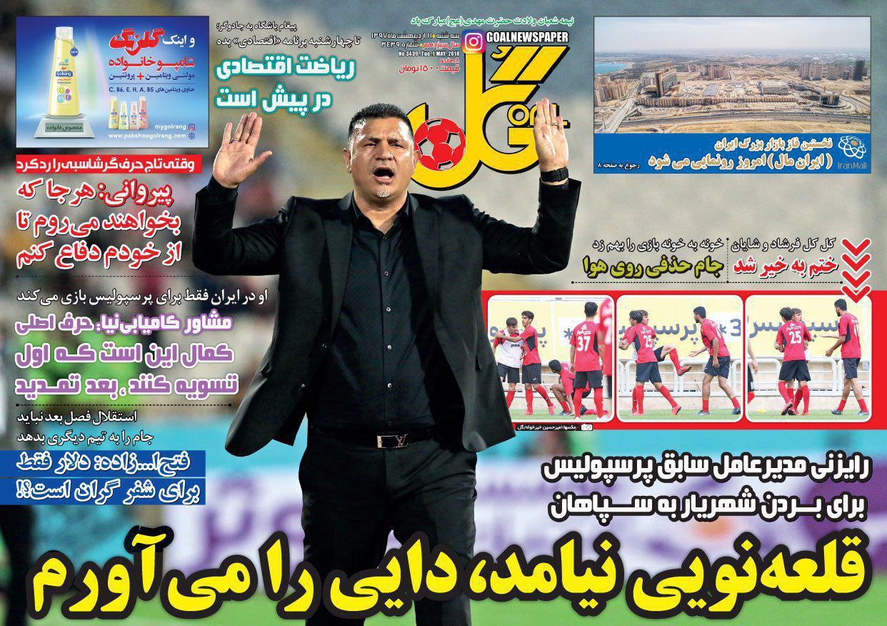عناوین روزنامههای ورزشی 11 اردیبهشت ۹۷/ مهمانان جدید از شمال و جنوب +تصاویر